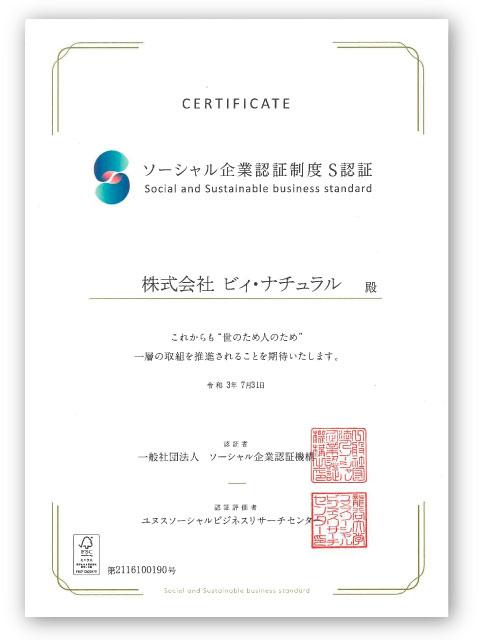 ソーシャル企業認証制度S認証 認証通知書